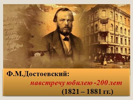 200 лет со дня рождения Ф.М. Достоевского