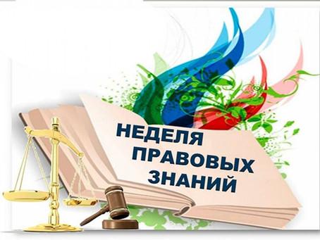 Неделя правовых знаний
