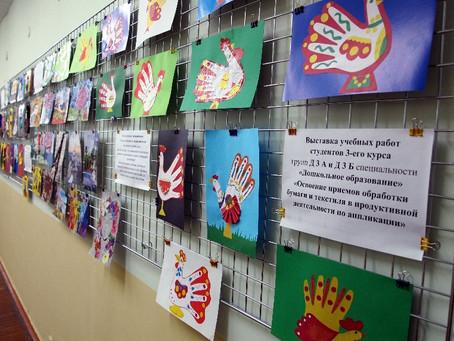 Выставка учебных работ