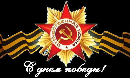 В преддверии праздника Великой Победы