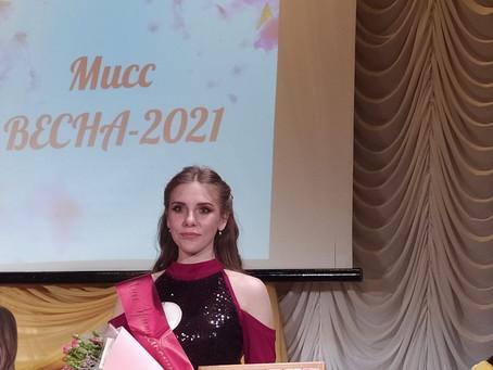 Мисс ВЕСНА-2021