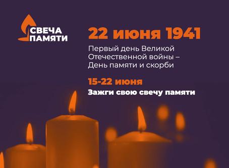 22 июня -День памяти и скорби