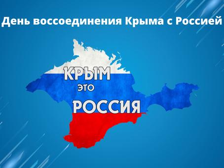 «Крымская весна 2021»