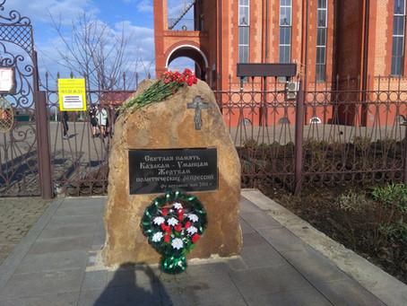 Участие в торжественном митинге и молебне, посвященном памяти репрессированных казаков