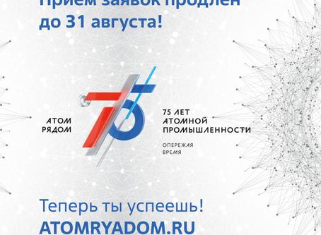 Продлен срок подачи заявок на участие в конкурсе «АТОМ РЯДОМ»