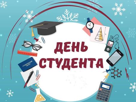 Татьянин день- День Российского студенчества