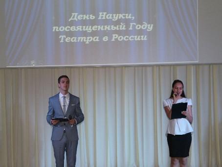 ДЕНЬ НАУКИ 2019                          ГОД ТЕАТРА В РОССИИ