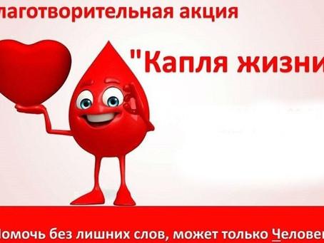 Капля крови для жизни