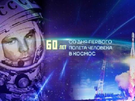 Навстречу Дню космонавтики