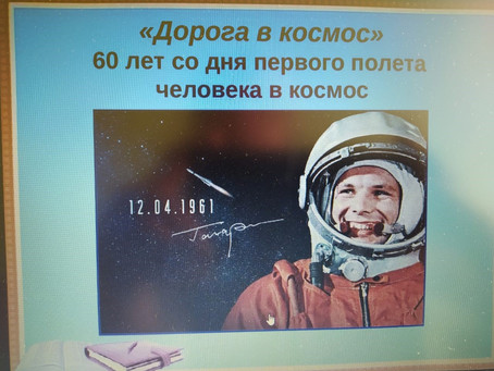 Всероссийский открытый урок  « 60-летие полета Гагарина Ю.А. в Космос»