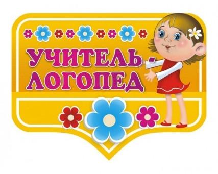 ВНИМАНИЕ!!! Повышение квалификации для учителей-логопедов дошкольных образовательных организаций