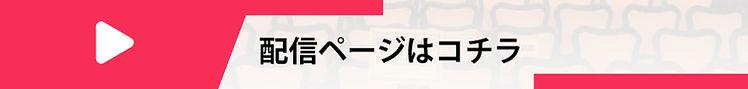 配信ページバナー.jpg