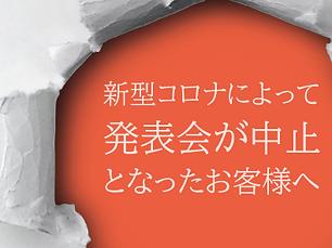 コロナ・発表会・中止.png
