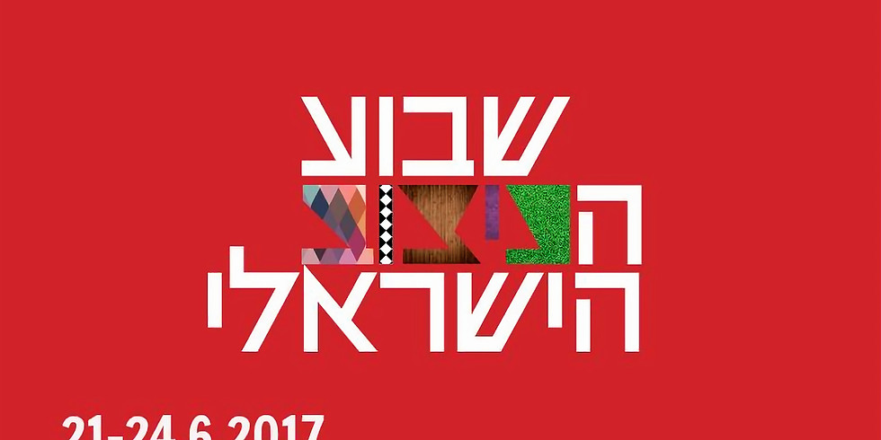 דקובריק בשבוע העיצוב הישראלי