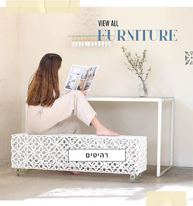 רהיטים.jpg