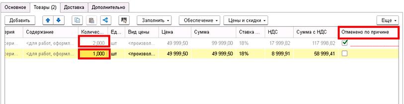 отмена строк в 1c.png
