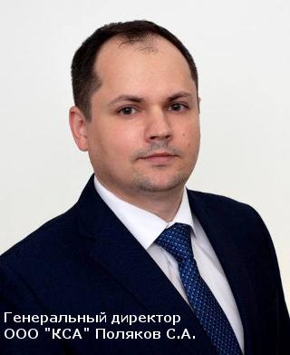 Поляков С директор кса-моб.png