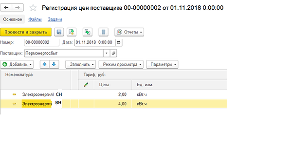 регистрация цен поставщика 1с.png
