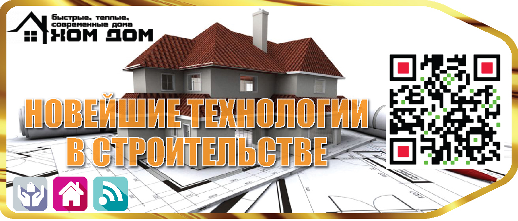Хом Дом