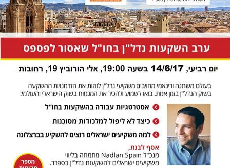"""ערב השקעות נדל""""ן בספרד בואו לשמוע מהמומחים והפעם נפגשים ברחובות  14/6/17  בשעה 19:00"""