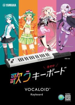 vocaloid_ad_top
