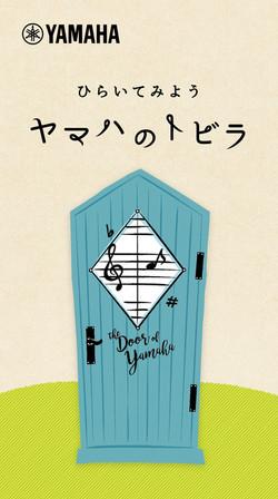 yamaha_no_tobira_1