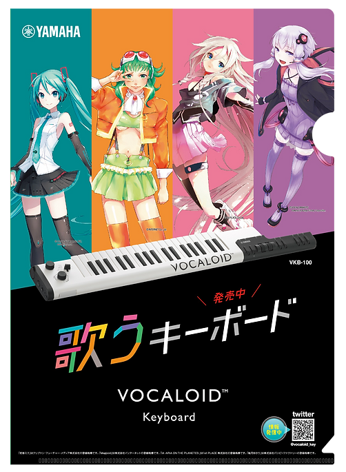 vocaloid_ad_file.png