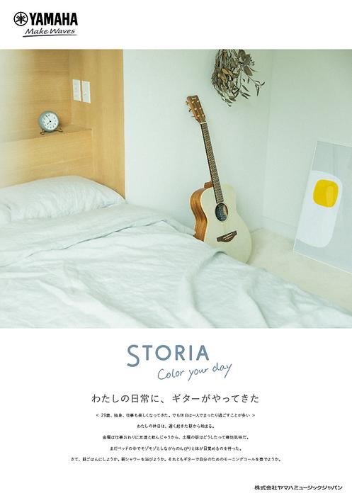 storia1_poster.png