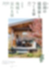 信州の建築家とつくる家15.jpg