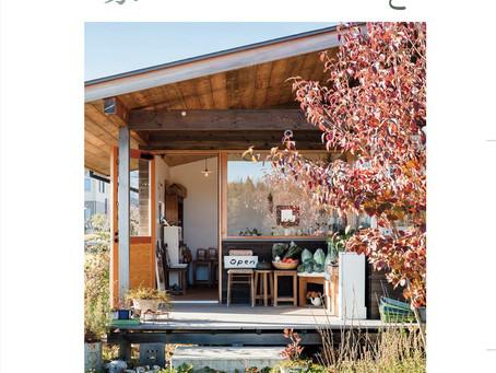 『信州の建築家とつくる家15』発刊
