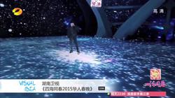 湖南衞視-四海同春2015華人春晚