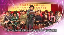 香港西區婦女福利會60週年回顧與前瞻