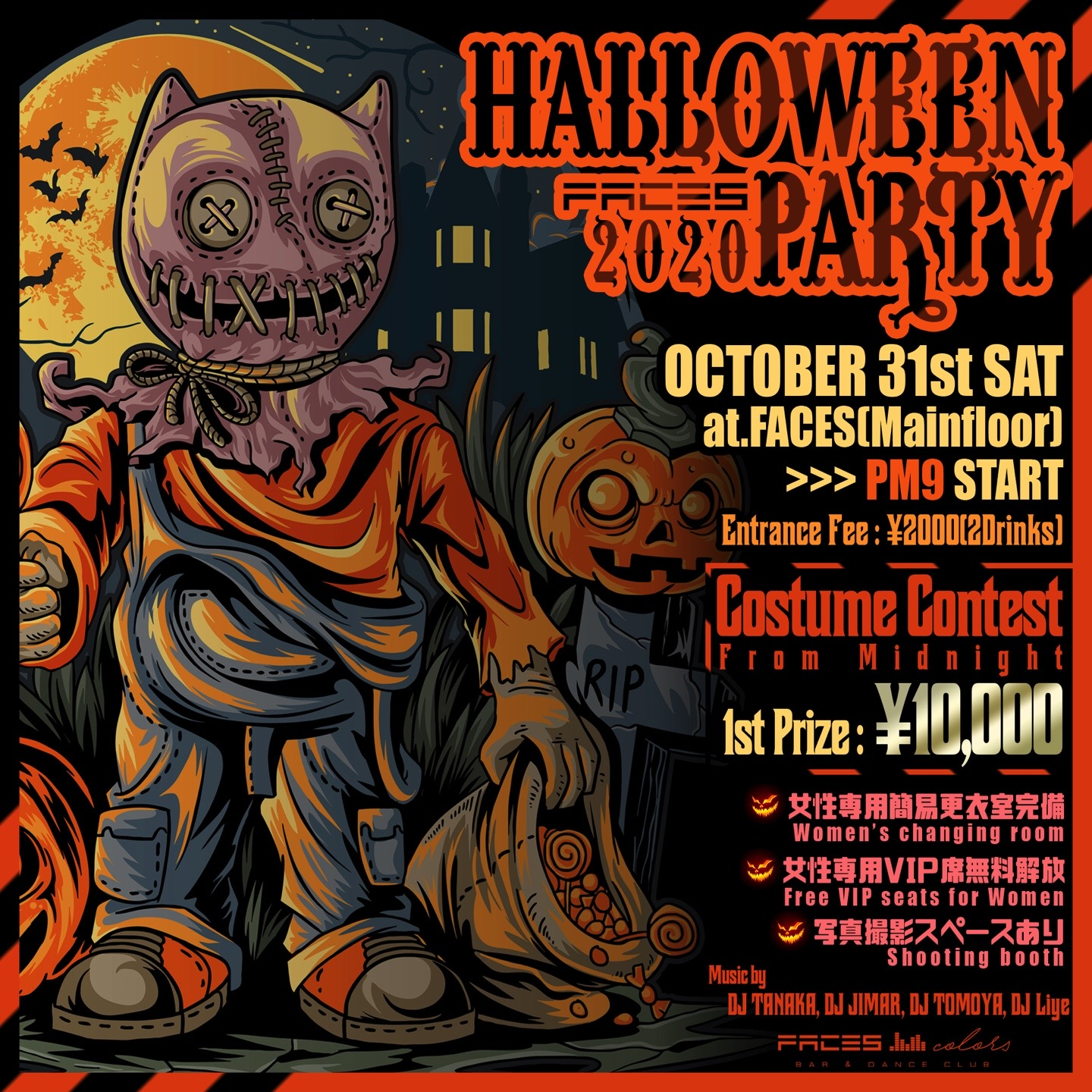 10.31(SAT) FACES HALLOWEEN PARTY 2020