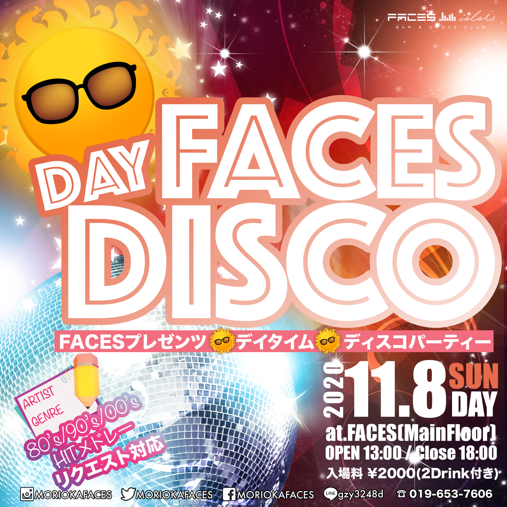 11.8(SUN) FACES DAY DISCO