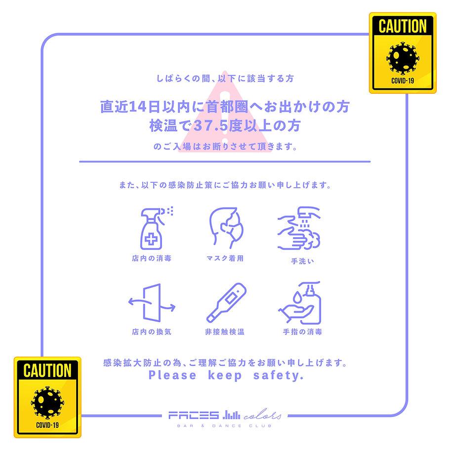 感染対策4.jpg