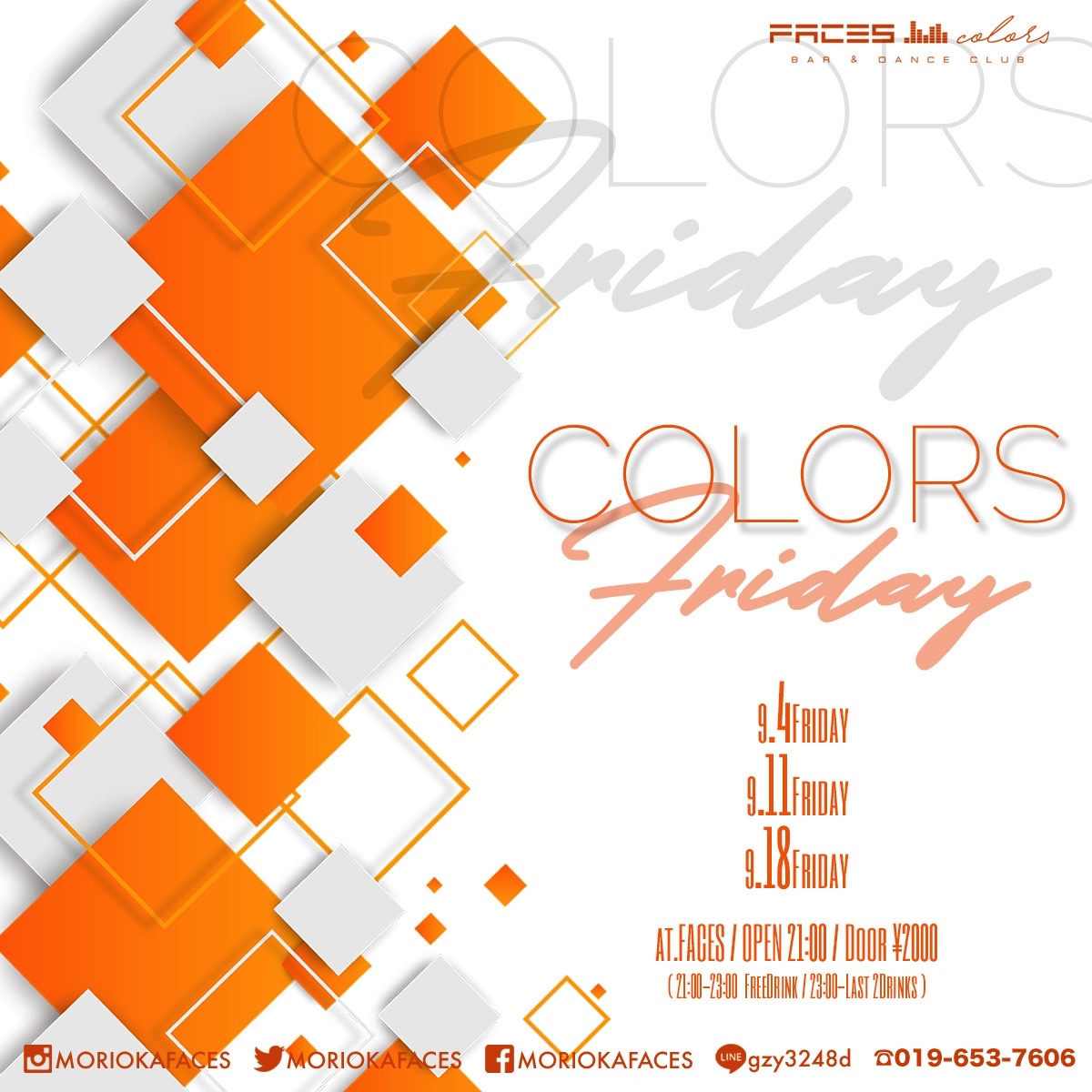 9.18(FRI) COLORS FRIDAY