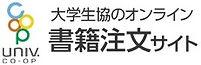 大学生協のオンライン書籍注文サイト.jpg