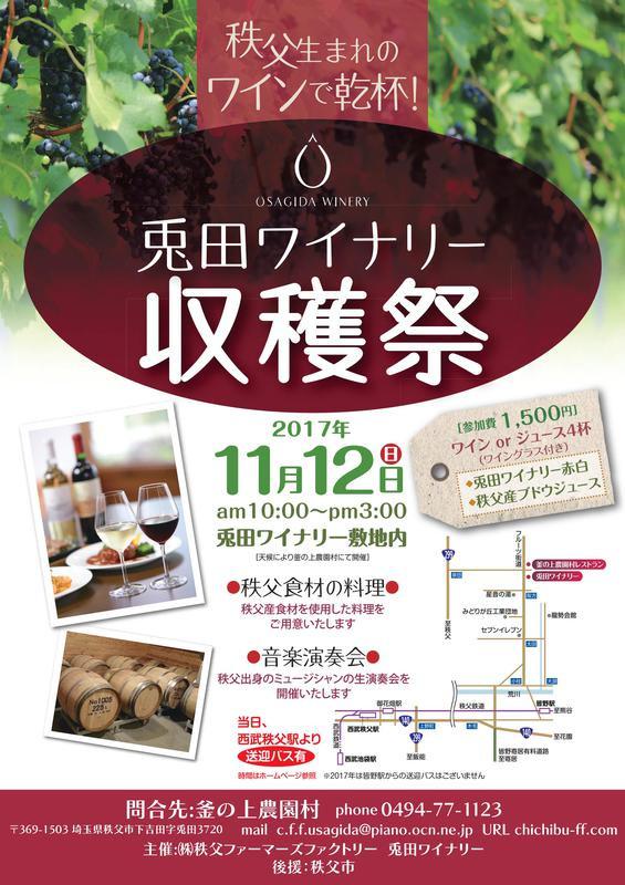 ワイナリー収穫祭2017