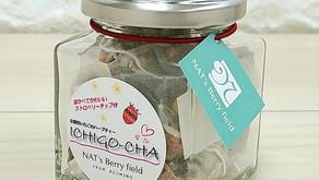 <新商品:第一弾/ICHIGO-CHA>