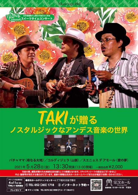 5/28(金)宗次ホール スイーツタイムコンサート