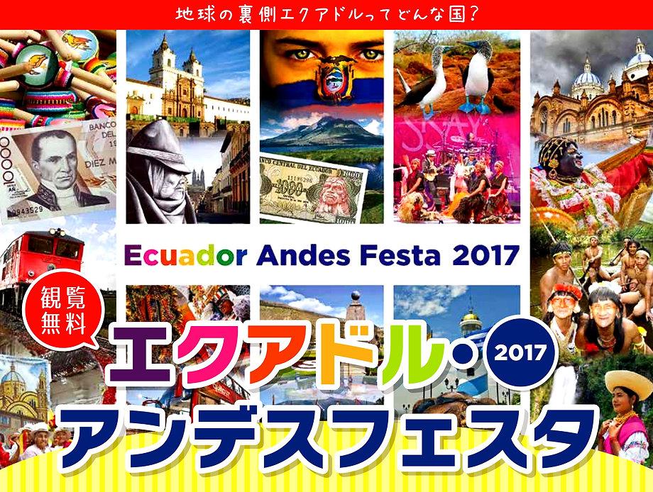 Ecuador#andes#festa
