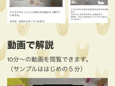工作レシピ作成動画コース