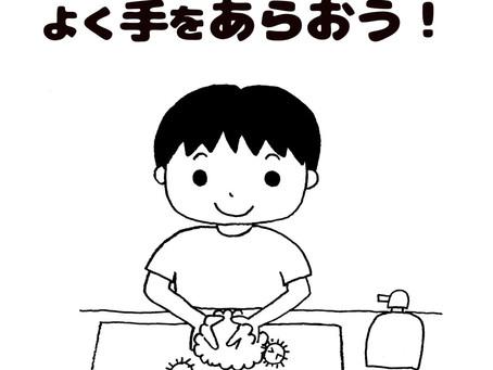 手洗いポスター
