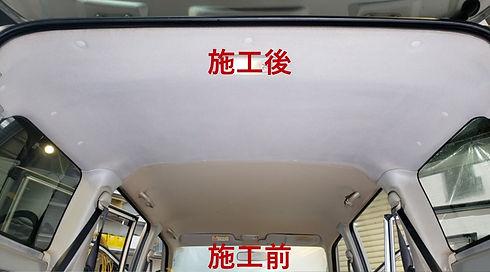 車内クリーニング タバコ STEAMER'S.JPG