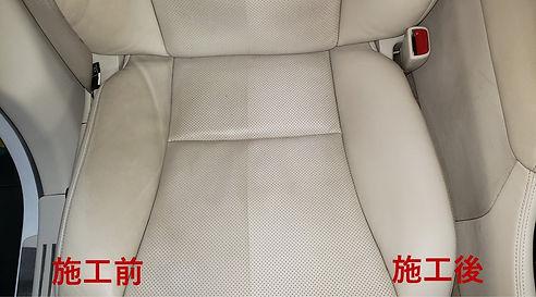 車内クリーニング レザーシート.JPG