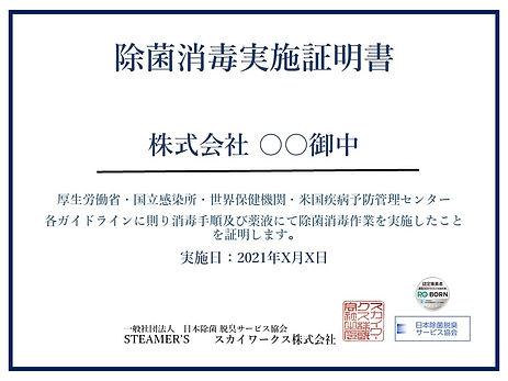 新型コロナウイルス 消毒 証明書 発行.JPG