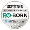 Re-BORN認定事業者マーク.jpg