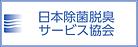 日本除菌脱臭サービス協会バナー.png