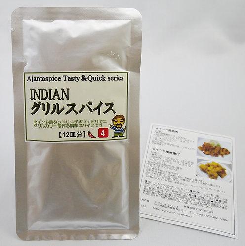 INDIANグリルスパイス