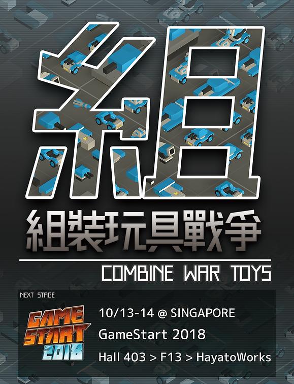 新加坡GameStart18_出展情報.png